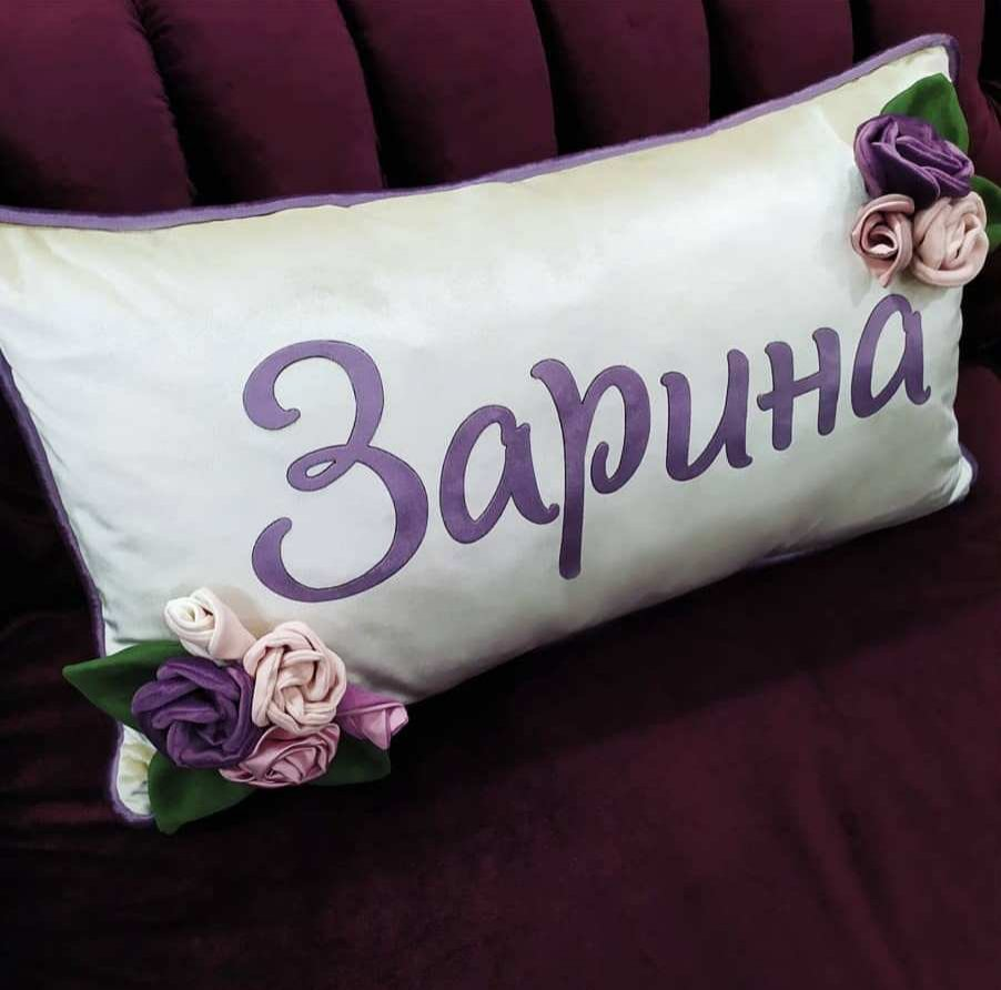 Именные подушки на заказ